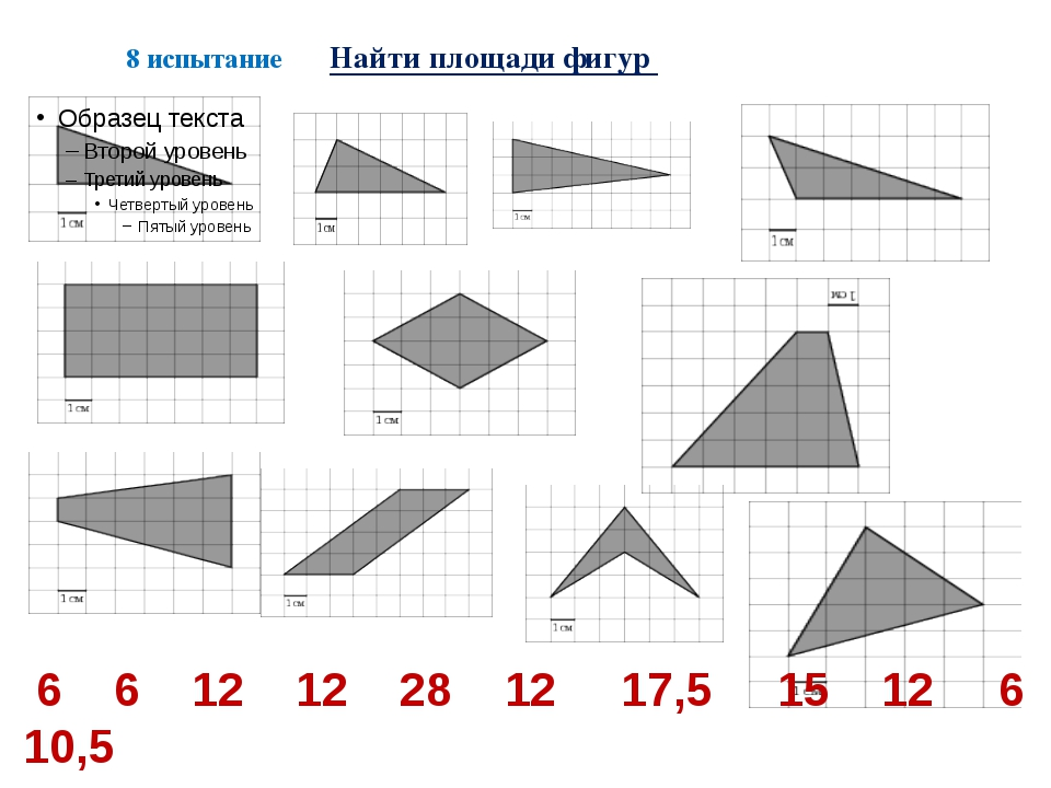 8 испытание Найти площади фигур 6 6 12 12 28 12 17,5 15 12 6 10,5