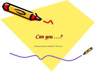 Can you …? Урок английского языка во 2 «б» классе