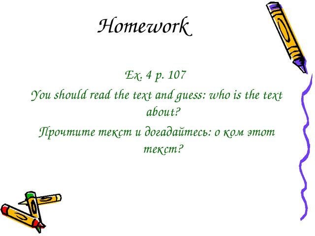 Homework Ex. 4 p. 107 You should read the text and guess: who is the text abo...
