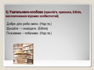 3) Узагальнено-особове (прислів'я, приказки, Біблія, висловлювання відомих ос