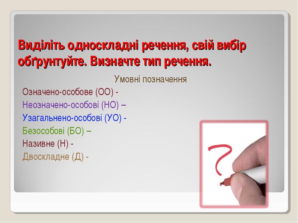 Виділіть односкладні речення, свій вибір обґрунтуйте. Визначте тип речення. У...