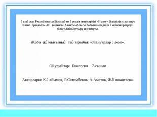 Қазақстан Республикасы Білім және Ғылым министрлігі «Өрлеу» біліктілікті артт