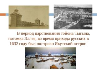 В период царствования тойона Тыгына, потомка Эллея, во время прихода русски