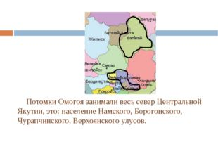 Потомки Омогоя занимали весь север Центральной Якутии, это: население Намс