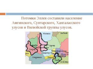 Потомки Эллея составили население Амгинского, Сунтарского, Хангаласского ул