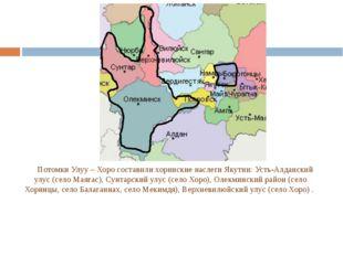 Потомки Улуу – Хоро составили хоринские наслеги Якутии: Усть-Алданский улу