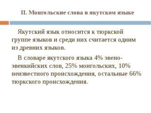 II. Монгольские слова в якутском языке Якутский язык относится к тюркской гр