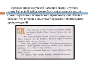 Проведя анализ якутской народной сказки «Куобах уонна Баҕа» («И зайца кто-то