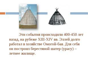Эти события происходили 400-450 лет назад, на рубеже XIII-XIV вв. Эллей до