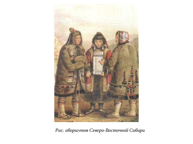 Рис. аборигенов Северо-Восточной Сибири