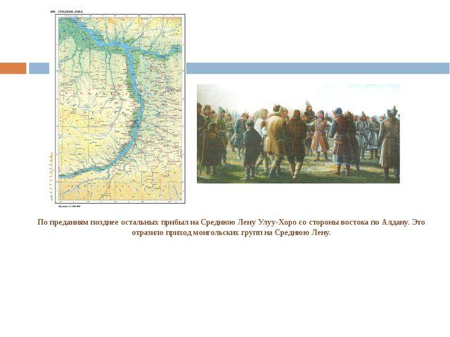 По преданиям позднее остальных прибыл на Среднюю Лену Улуу-Хоро со стороны в...