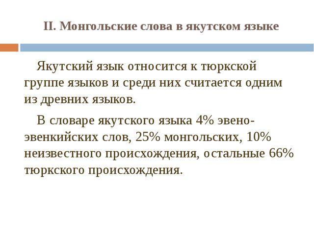 II. Монгольские слова в якутском языке Якутский язык относится к тюркской гр...