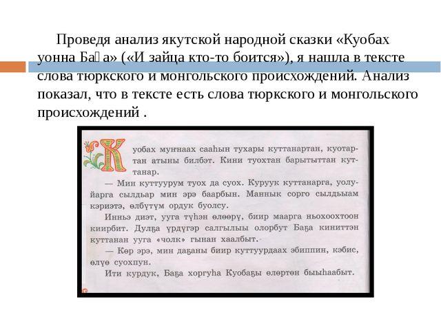 Проведя анализ якутской народной сказки «Куобах уонна Баҕа» («И зайца кто-то...