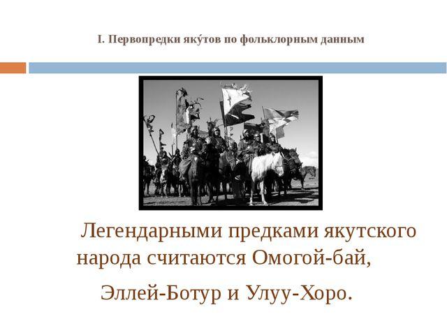 I. Первопредки якýтов по фольклорным данным Легендарными предками якутского...