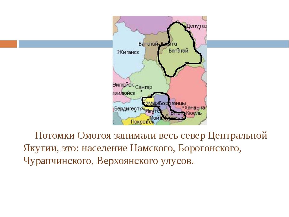 Потомки Омогоя занимали весь север Центральной Якутии, это: население Намс...