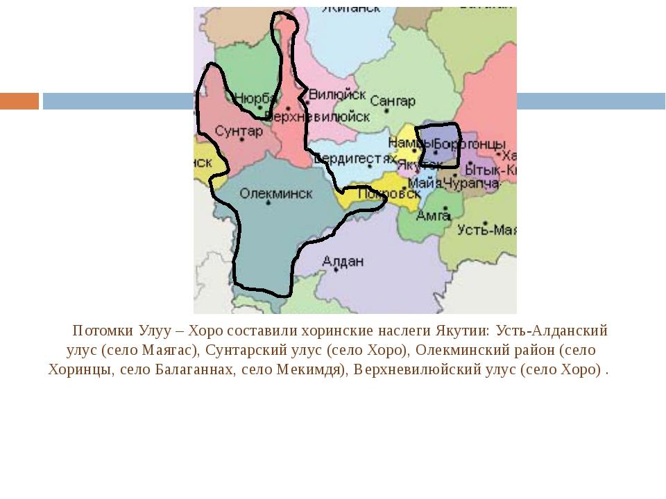 Потомки Улуу – Хоро составили хоринские наслеги Якутии: Усть-Алданский улу...