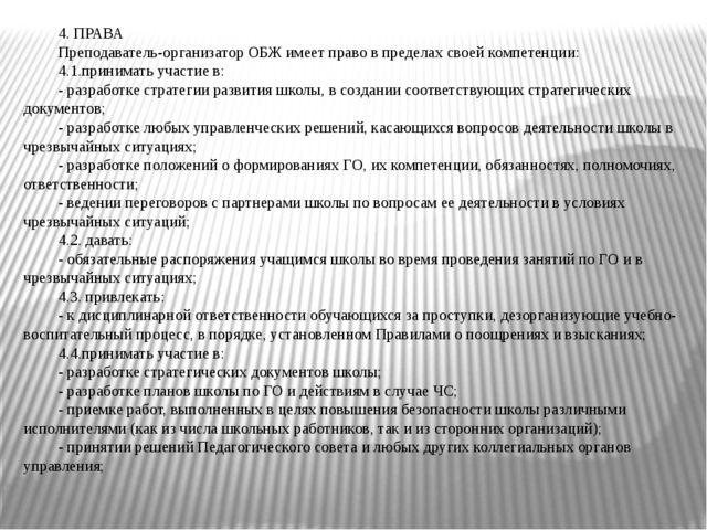 Должностная инструкция педагога организатора военно патриотического воспитания