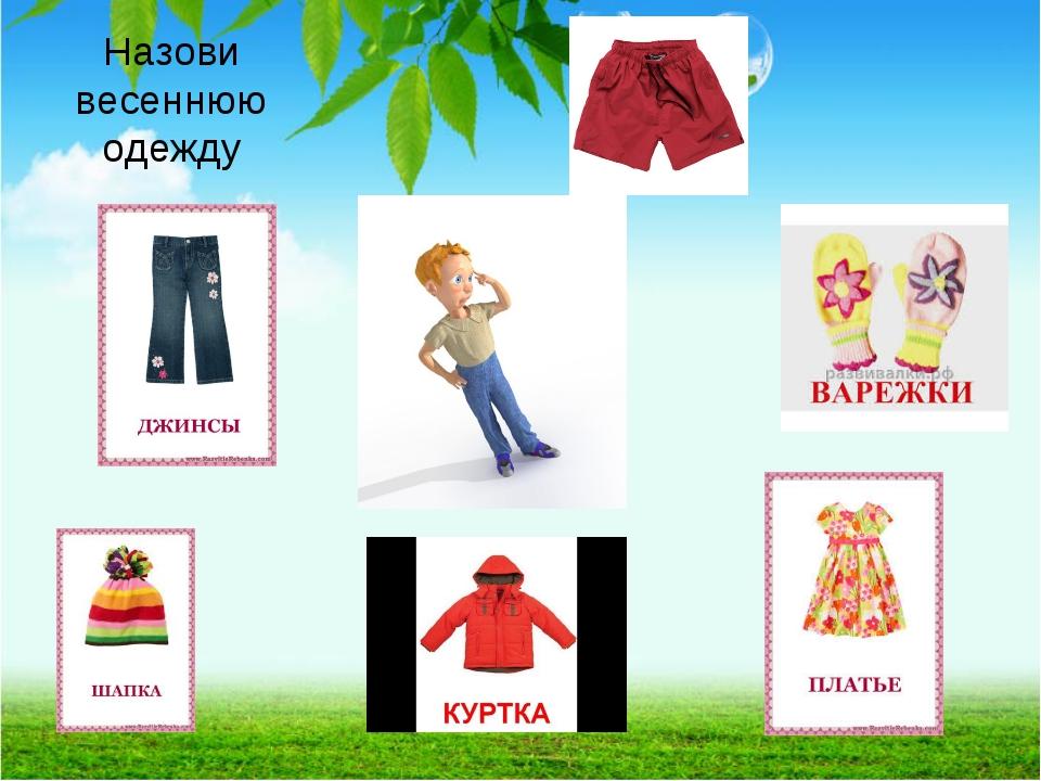 Назови весеннюю одежду