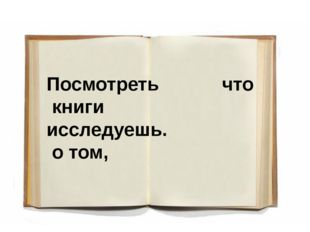 Посмотреть что книги исследуешь. о том,