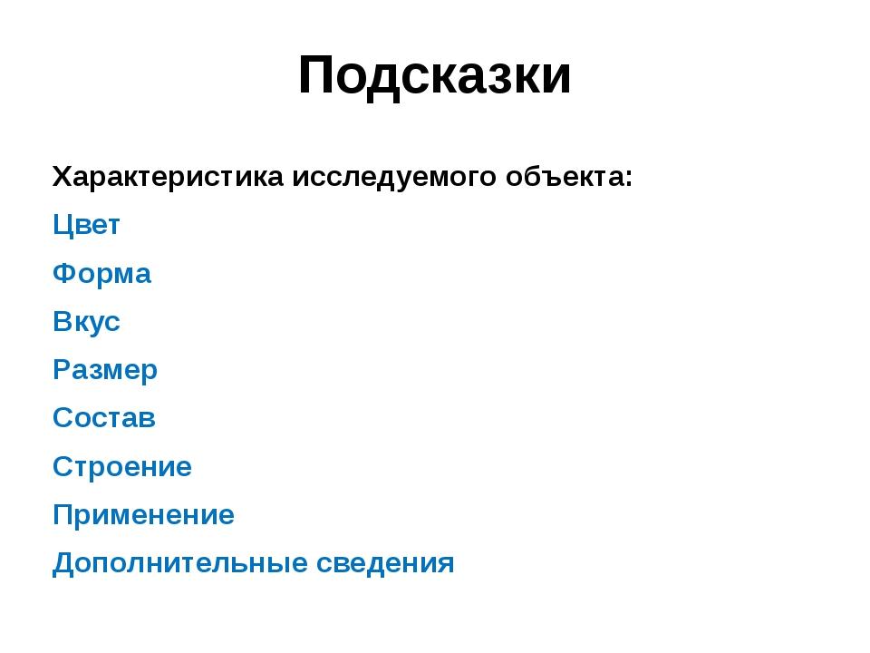 Подсказки Характеристика исследуемого объекта: Цвет Форма Вкус Размер Состав...