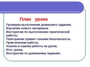 План урока Проверка выполнения домашнего задания, Изучение нового материала