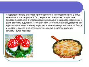 Существует много способов приготовления и использования яиц. Яйца можно варит