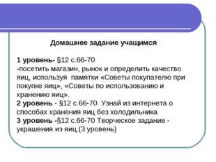 Домашнее задание учащимся 1 уровень- §12 с.66-70 -посетить магазин, рынок и о