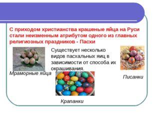 Мраморные яйца Крапанки Писанки С приходом христианства крашеные яйца на Руси
