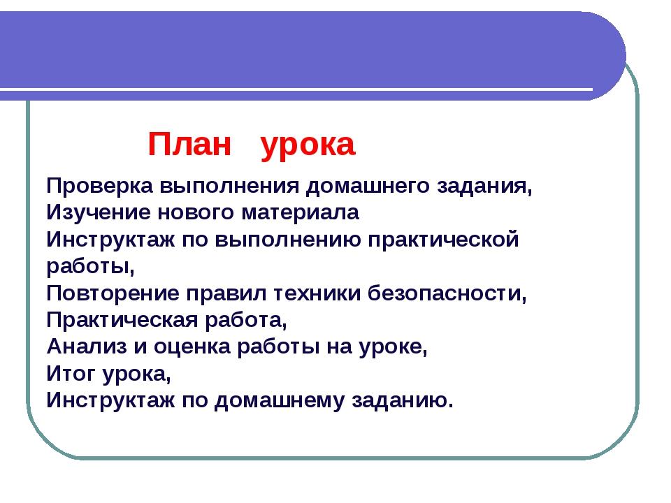 План урока Проверка выполнения домашнего задания, Изучение нового материала...
