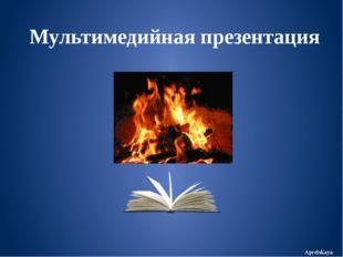 Мультимедийная презентация Aprelskaya