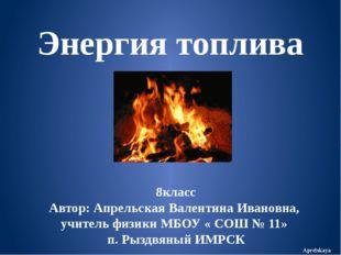 8класс Автор: Апрельская Валентина Ивановна, учитель физики МБОУ « СОШ № 11»