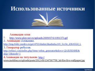 Использованные источники 1. 2. Анимация солнышко. http://img-fotki.yandex.ru/