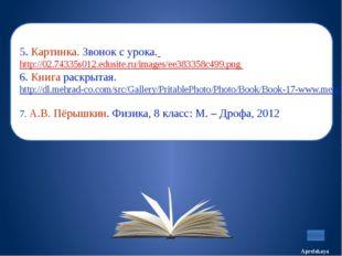 5. Картинка. Звонок с урока. http://02.74335s012.edusite.ru/images/ee383358c