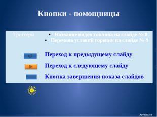 Кнопки - помощницы Aprelskaya Триггеры Название видов топлива на слайде № 8 П