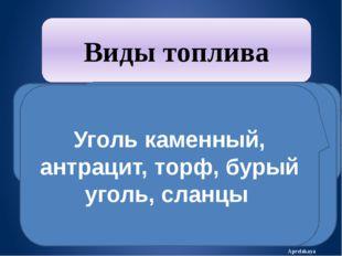 Aprelskaya Виды топлива газообразное жидкое твёрдое Природный газ Мазут, дизе