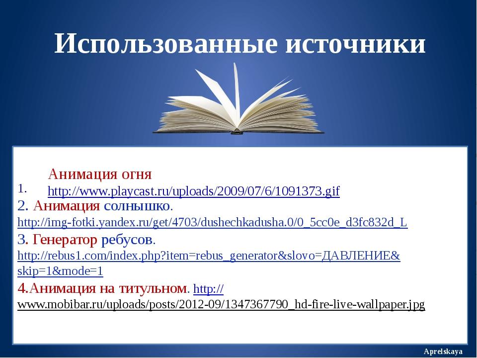 Использованные источники 1. 2. Анимация солнышко. http://img-fotki.yandex.ru/...