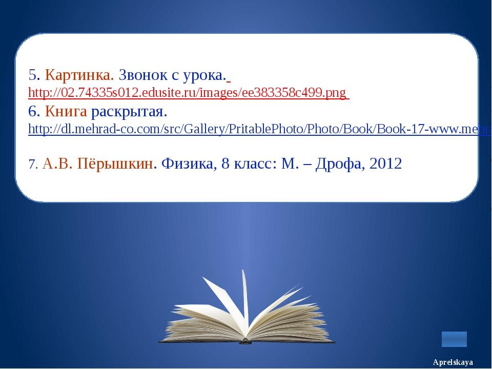 5. Картинка. Звонок с урока. http://02.74335s012.edusite.ru/images/ee383358c...