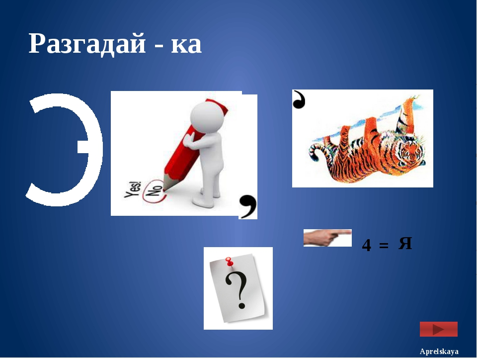 Разгадай - ка Aprelskaya Я = 4