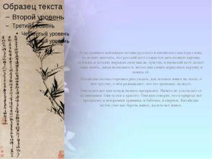 Если сравнить пейзажную поэзию русского и китайского мастера слова, то можно