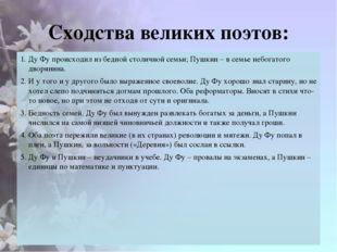 Сходства великих поэтов: Ду Фу происходил из бедной столичной семьи; Пушкин –