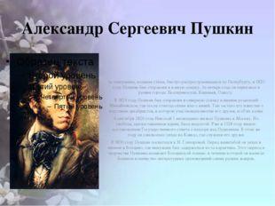 Александр Сергеевич Пушкин За эпиграммы, вольные стихи, быстро распространявш