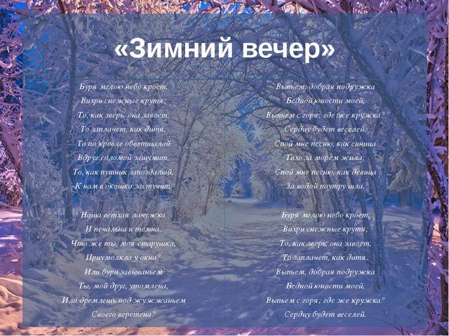 «Зимний вечер» Выпьем, добрая подружка Бедной юности моей, Выпьем с горя; где...