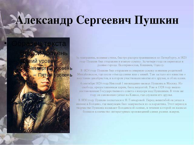 Александр Сергеевич Пушкин За эпиграммы, вольные стихи, быстро распространявш...