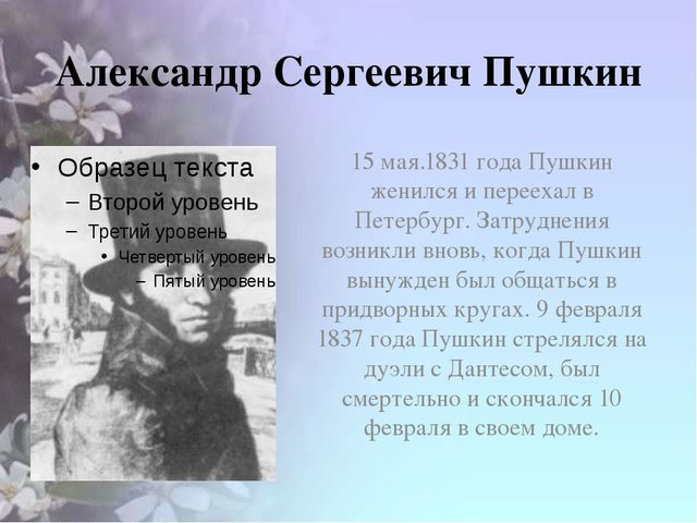 Александр Сергеевич Пушкин 15 мая.1831 года Пушкин женился и переехал в Петер...