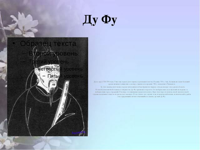 Ду Фу Далее идут 755-759 годы. Тяжелые годы и для страны, и для нашего поэта....