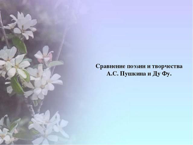 Сравнение поэзии и творчества А.С. Пушкина и Ду Фу.