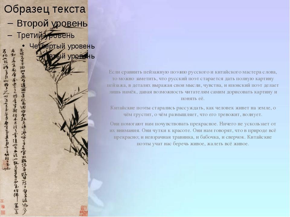 Если сравнить пейзажную поэзию русского и китайского мастера слова, то можно...