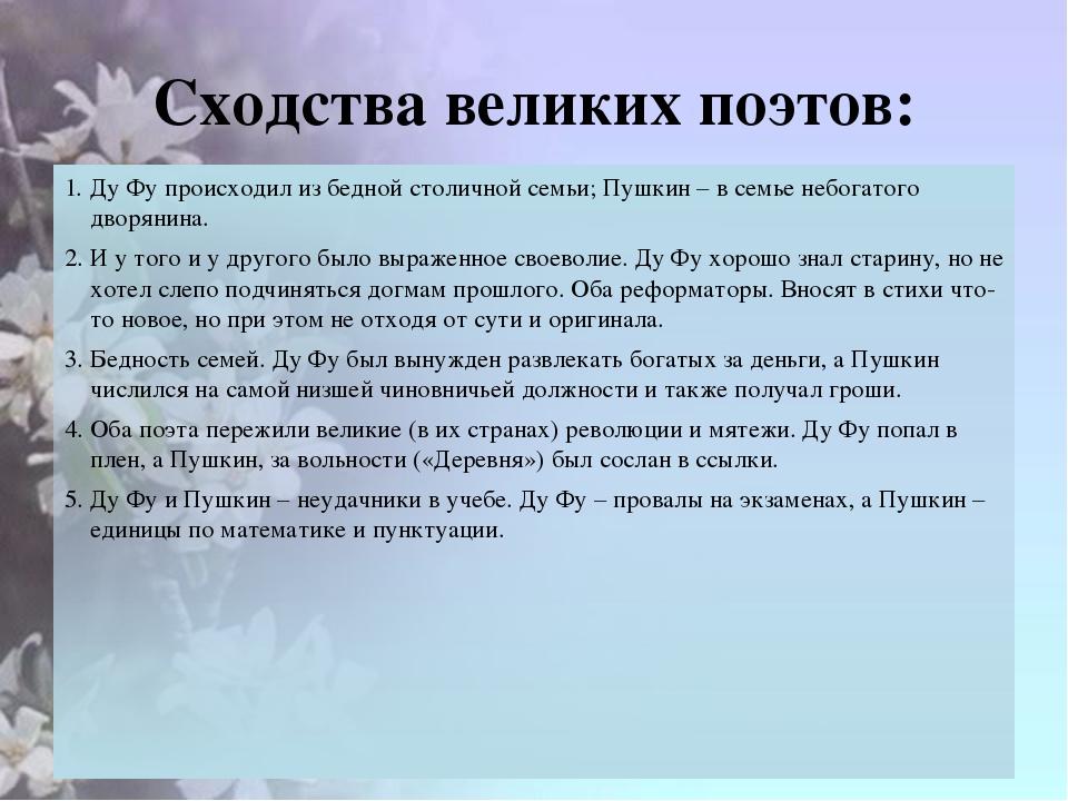 Сходства великих поэтов: Ду Фу происходил из бедной столичной семьи; Пушкин –...