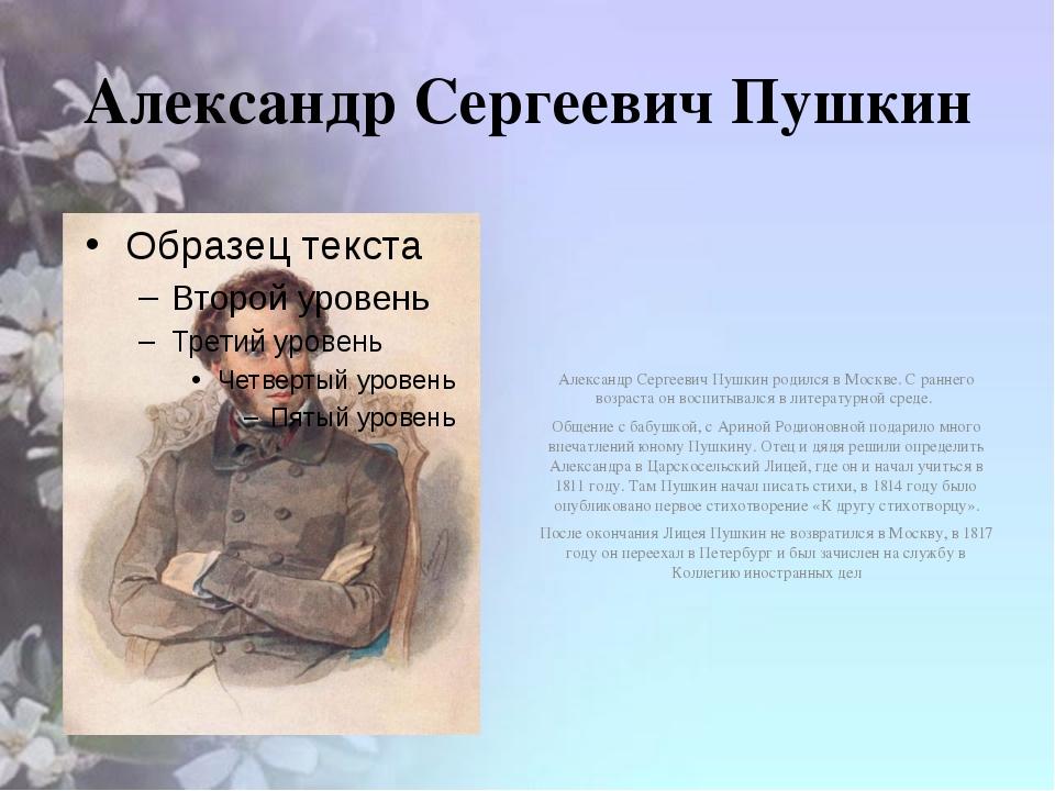 Александр Сергеевич Пушкин Александр Сергеевич Пушкин родился в Москве. С ран...