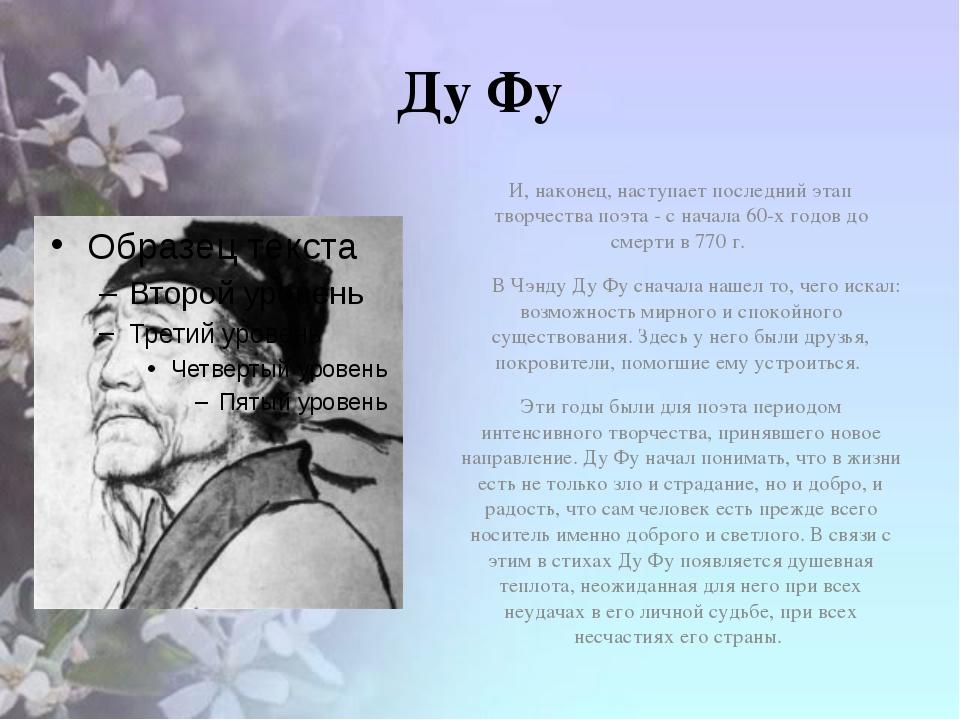 Ду Фу И, наконец, наступает последний этап творчества поэта - с начала 60-х г...